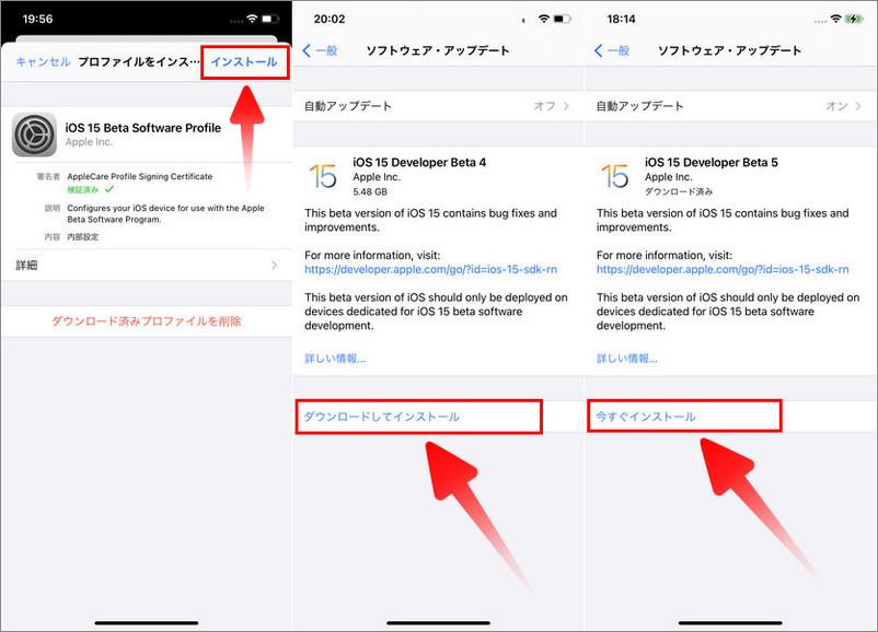 iOS 15 ベータ版 インストール