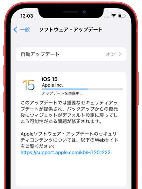 アップデートを準備中 iOS 15