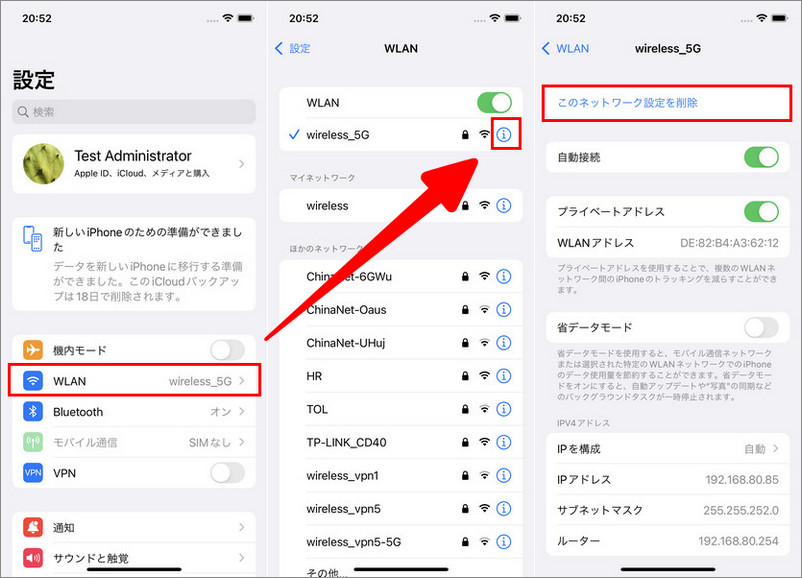 Wi-Fiネットワーク 再接続