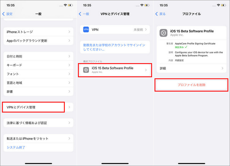 iOS 15 アップデートファイルを削除