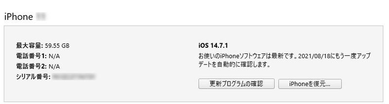 iOS 14.7にダウングレード