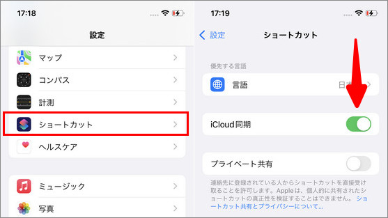iCloud 同期をオフ