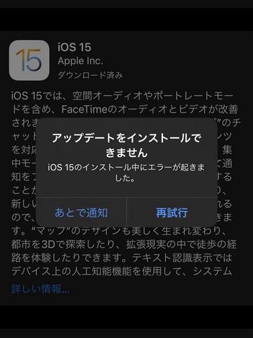 iOS 15のインストール中にエラーが起きました