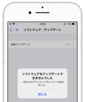 iOS 15にアップデートできない