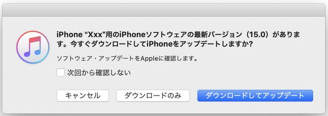 iTunes iOS 15 アップデート