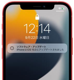iOS 15にアップデートされました