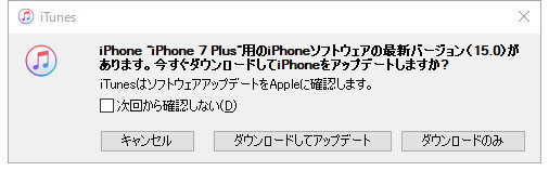 iTunesでiOS15にアップデート