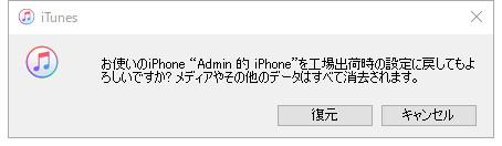iOS iOS 14.7を復元