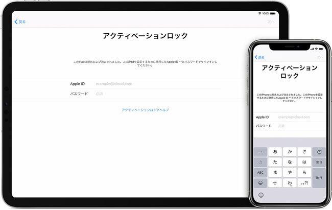 apple id アクティベーション ロック 解除 できない