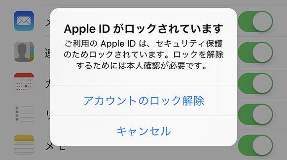 Apple IDがロックされています