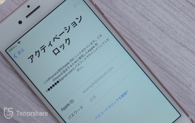 iphone アクティベーション ロック 解除 脱獄