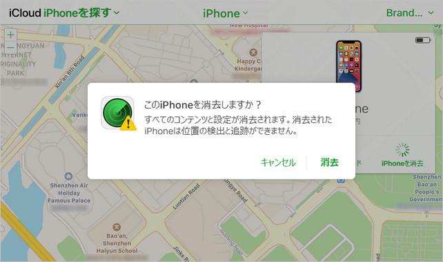 このiPhoneを消去しますか?