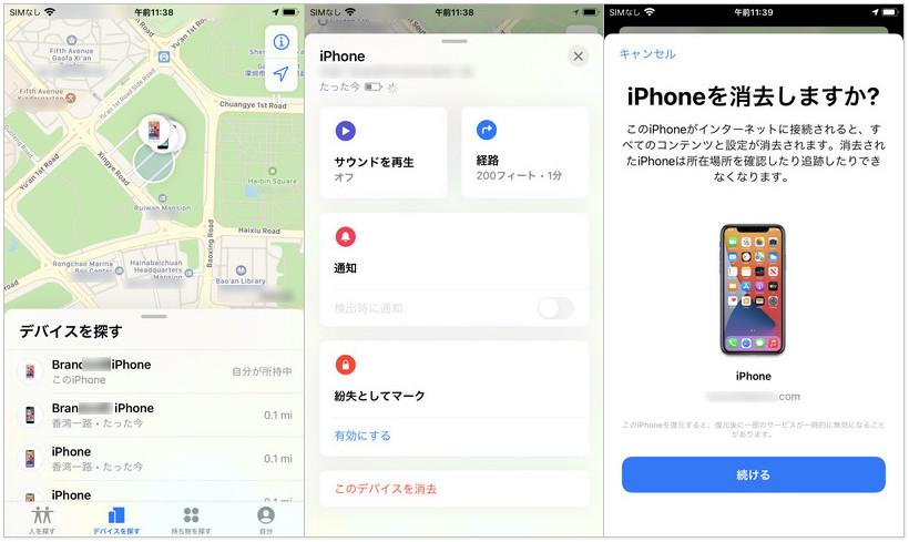 iphone アクティベーション ロック 解除
