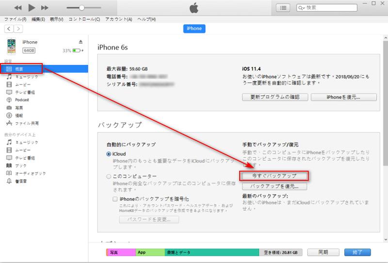iTunesでiPhoneのバックアップする