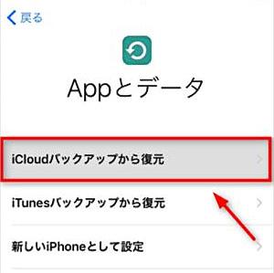 iCloudバックアップから写真を復元