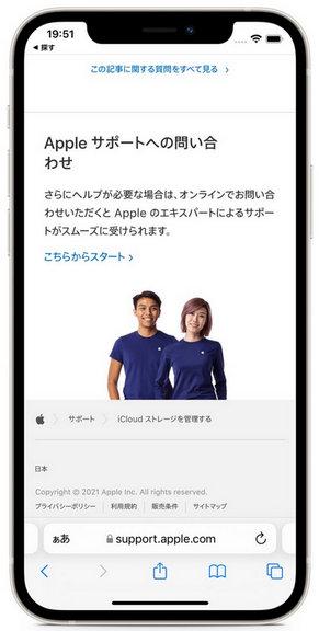 Apple 修理サービス