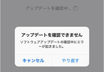 iOS 14アップデートできない
