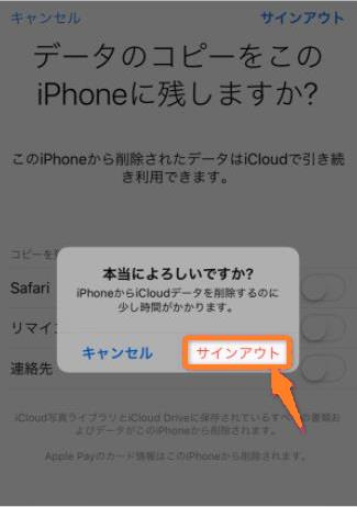 iCloudアカウントをサインアウト