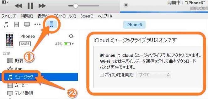 iCloudミュージックライブラリをオン