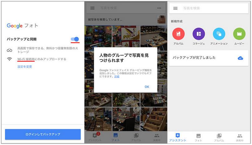 googleフォト iphone 写真 保存