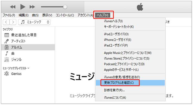iTunesのバージョンを確認