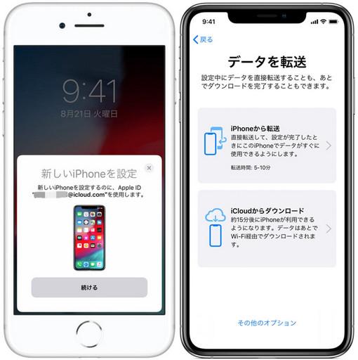 iOS12.4以降でデータ直接移行
