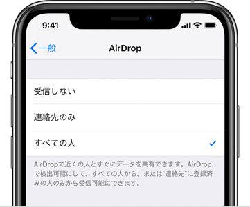 AirDropを有効にする