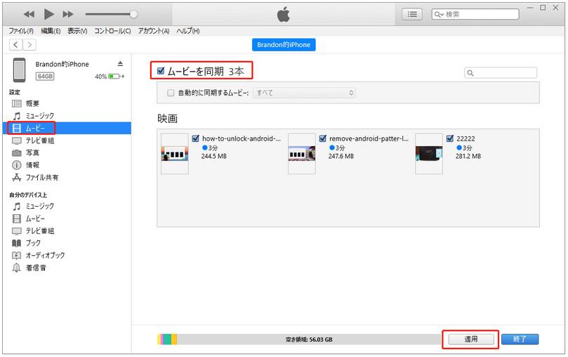 PCからカメラロールに動画を入れる iTunes