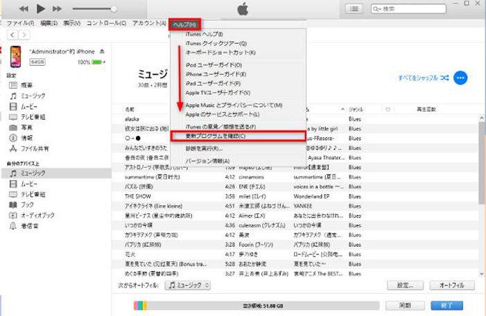iTunesアップデートの手順