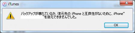 iPhoneが復元できない