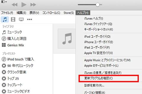 iTunesをアップデートする