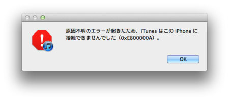 iTunesエラーが出た