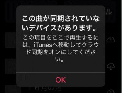 この曲が同期されていないデバイスがあります