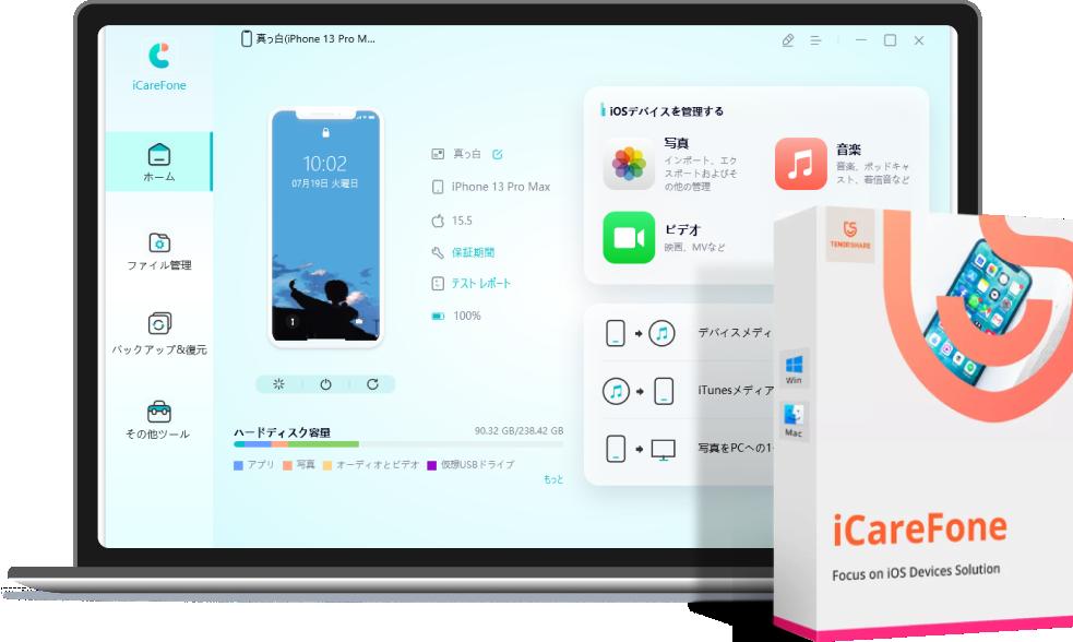Teonoshare iCareFone iPhoneデータ管理ソフト