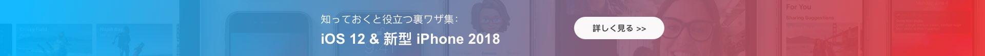iOS 12 & New iPhone 2018