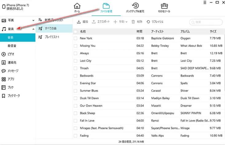 iCareFoneファイル管理から音楽へ