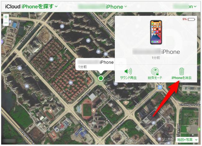 iphone ロック解除できない iCloud