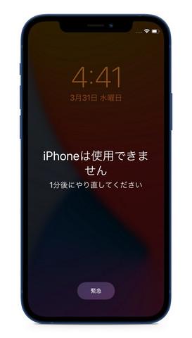 iPhoneロック解除失敗