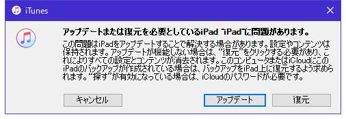 ipad パスコード 忘れた 初期化