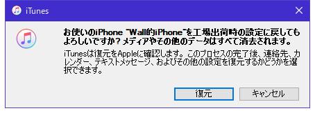 iphone パスコード 忘れた iTunes