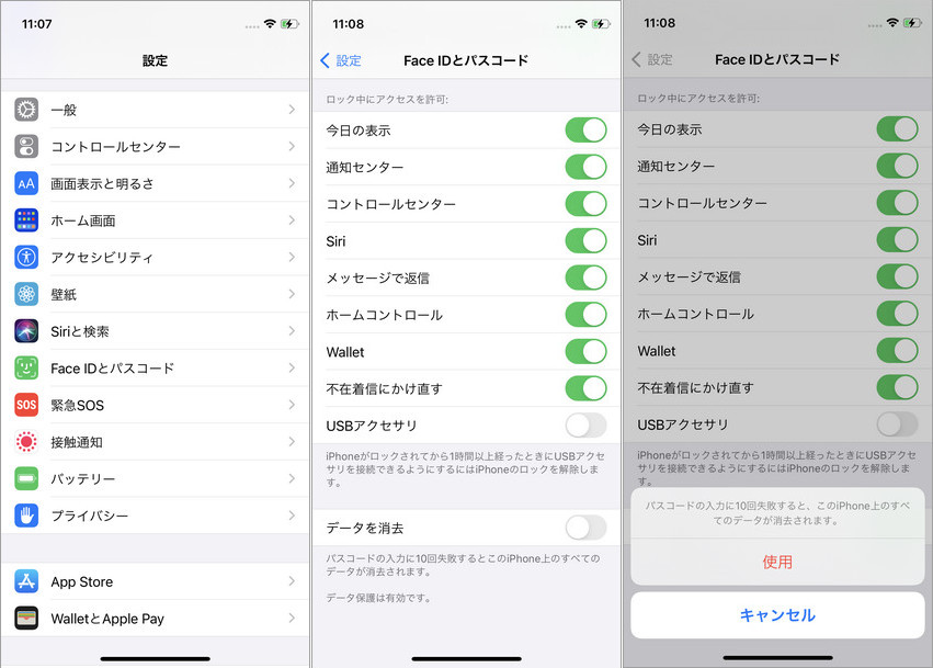 iphone パスコード 初期化
